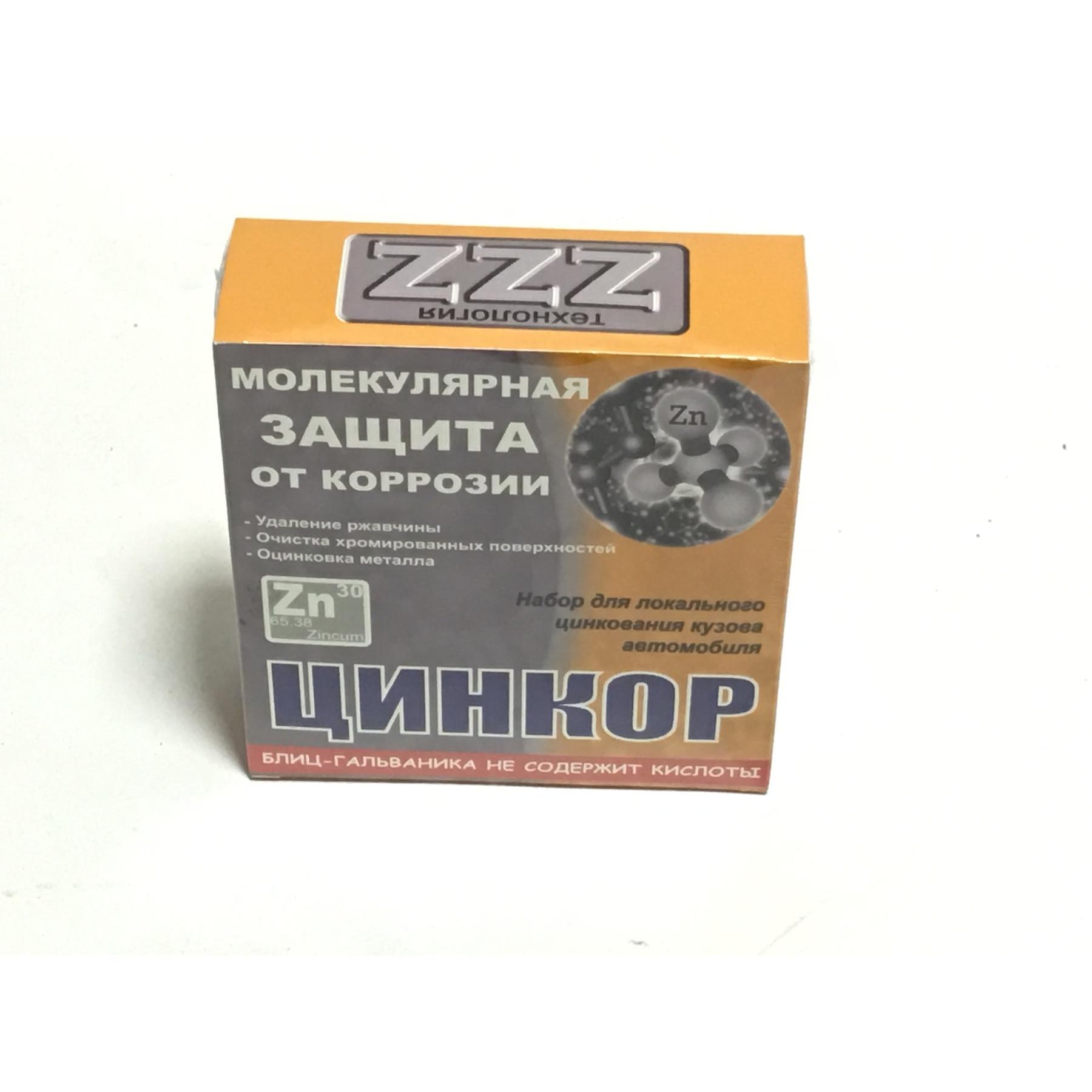 Цинкор-Авто ZZZ