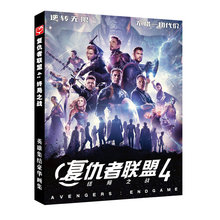 Movies The Avengers Art Book Colorful Artbook Limited Edition Collector's Picture Album Paintings