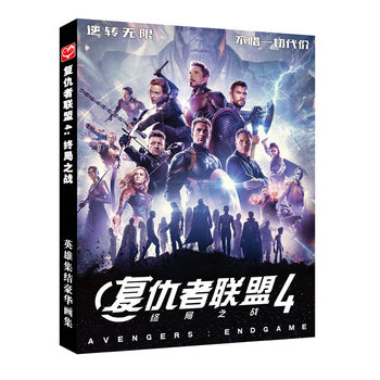 Movies The Avengers Art Book Colorful Artbook Limited Edition Collector's Edition Picture Album Paintings