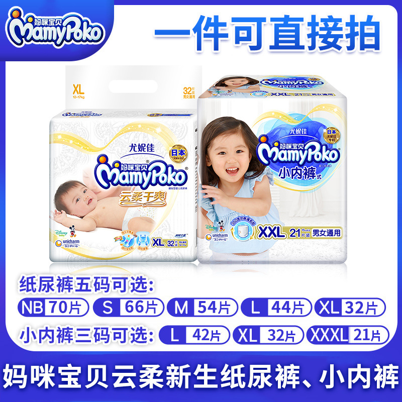 Mommy Baby Yunzi Rou Breathable Diapers Men And Women Baby Diapers Pull Up Diaper