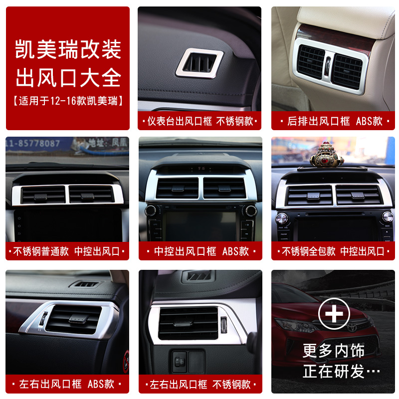 Conditioner Air Outlet Sticker For Toyota Camry 2012-2016 Z2EA425