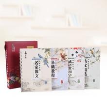 4шт 3D китайские иероглифы многоразовые ПАЗ каллиграфии тетрадь стираемое Pen узнать Ханзи взрослых искусство написания книг