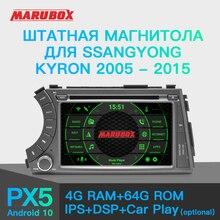MARUBOX 7A606PX5,Штатная магнитола для SSANGYONG Kyron 2005 2015,Штатное головное устройство,Android 10.0,Восьмиядерный процессор,Оперативная 4GB,Встроенная 64GB,Радио чип TEF6686,DVD,навигация,BlueTooth,Кнопок на руле