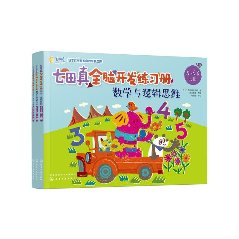 Shita True Brain Development Practice Book: Mathematics And Logical Thinking (5-6 Years Old)