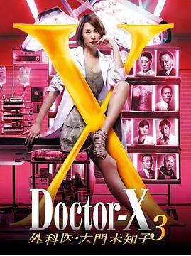 X 外科医·大门未知子第三季