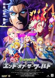 怪物彈珠新系列 END OF THE WORLD