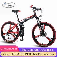 Wolf's fang-vélo de route pliant de 26 pouces, cadre intégral antichoc unisexe, bicyclette avant et arrière VTT