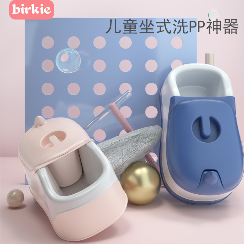 Batch Infant Wash Butt Useful Product Baby Wash Ass Basin Newborns Wash Pp Bidet Stool GIRL'S Toilet For Kids