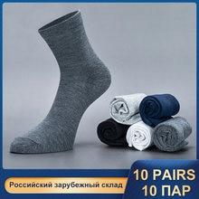 Мужские хлопковые носки черные деловые дышащие 10 пар/лот весна