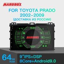 Marubox 9a107px5 dsp, unidade principal de 64 gb para toyota land cruiser prado, para lexus gx 2002 2009, 8 núcleo px5 processador, android 9.0