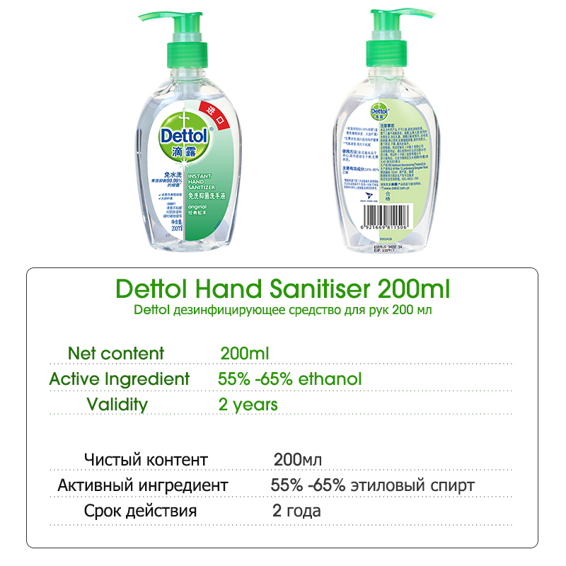 Dettol 200ml * 2 Instant Hand Sanitizer 65% Alcohol 99% Antibacterial Disposable Quick Dry Hand Wash Gel for Adults and Children