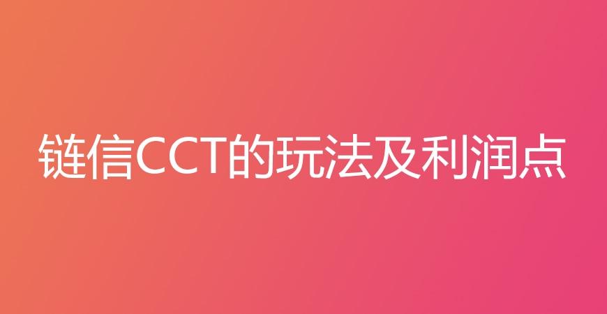 链信CCT的玩法及每层的利润点详解