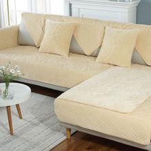 Бежевое полотенце для дивана плотные Плюшевые Чехлы чехол углового