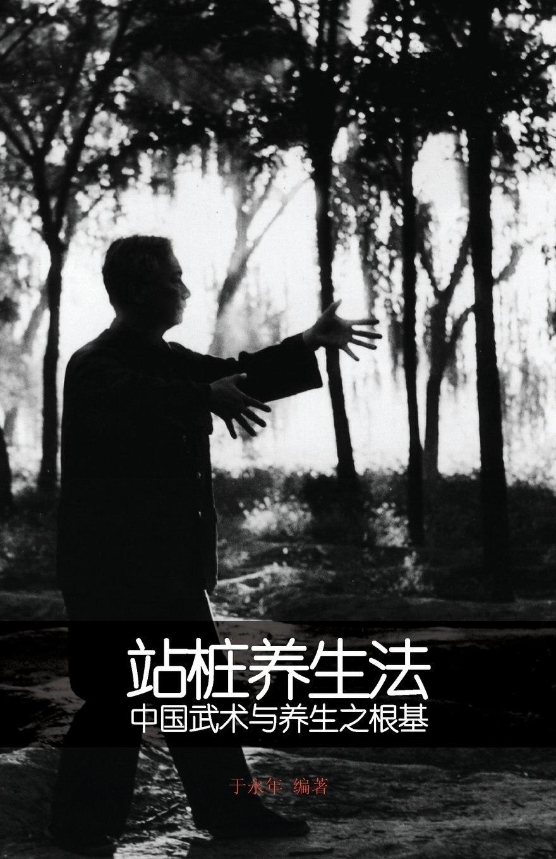 Zhan Zhuang (Chinese Edition)