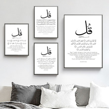 цена на Muslim Arabic Brave Wisdom Life Quote Wall Art Canvas Painting Nordic Posters And Prints Wall Pictures For Living Room Decor