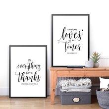 Домашний декор Библейский стих дружба цитаты День благодарения