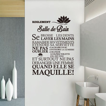 French Citation Wall Sticker Wallpaper Bathroom Rules Vinyl Decal Art Poster Home Fashion Simple Decorative Painting DW1041