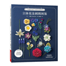 Embroidery-Book Flower-Pattern 3D New Blossom Rose Book-By-Pienisieni Cherry Nonwoven