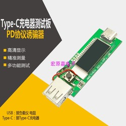PD Protocol Decoder Charger Aging Board Digital Display Type-cUSB-C Test Fixture with Liquid Crystal Display LCD