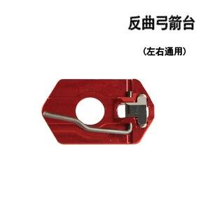 Image 3 - 1 ピース/ロット新ステンレス鋼磁気アローレストアーチェリー右手と左手後ろに反らす弓弓アクセサリー送料無料