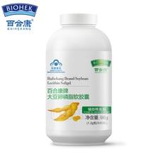 2 бутылки 160 шт соевый лецитин в капсулах 1200 мг Соевый Лецитин Мягкий гель гиполипимедический Лоу липид крови