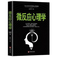 Micro reaction psychology, interpersonal relationship strategies to improve speaking skills, emotional intelligence,