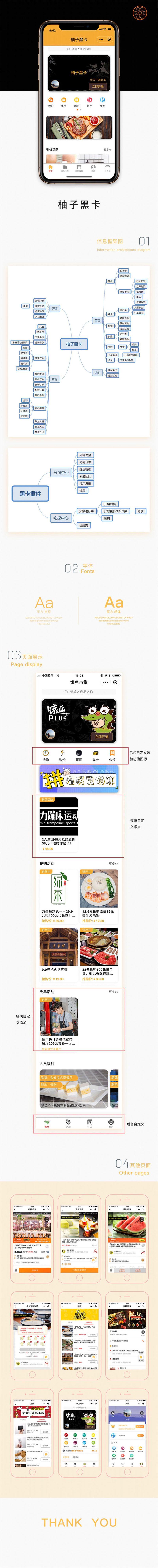 柚子黑卡多商家营销版小程序V4.1.3+全插件+前端