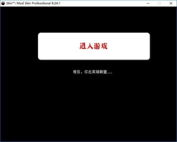 全新老外出品 LOL换肤助手10.12