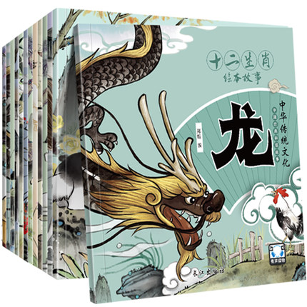 12 Book/set Chinese Zodiac Storybook Painting Pictures Children Pinyin Enlightenment Books Bedtime Story Book