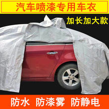 Universal car cover with anti-static zipper covered by special car clothes for car clothes split body sheet metal painting