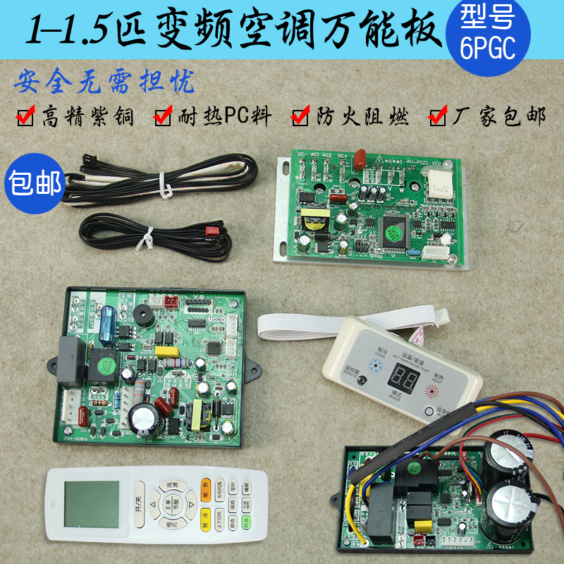 DC Compressor Frequency Conversion Hook Air Conditioning Control Board Universal Board 1P1.5P Hanging Machine Universal Board