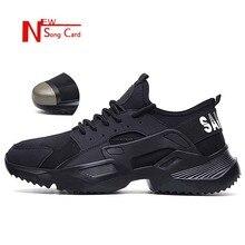 Новые легкие Модные дышащие рабочие кроссовки song card, защитная обувь для мужчин и женщин, со стальным носком, с защитой от раздавливания, безопасные рабочие ботинки