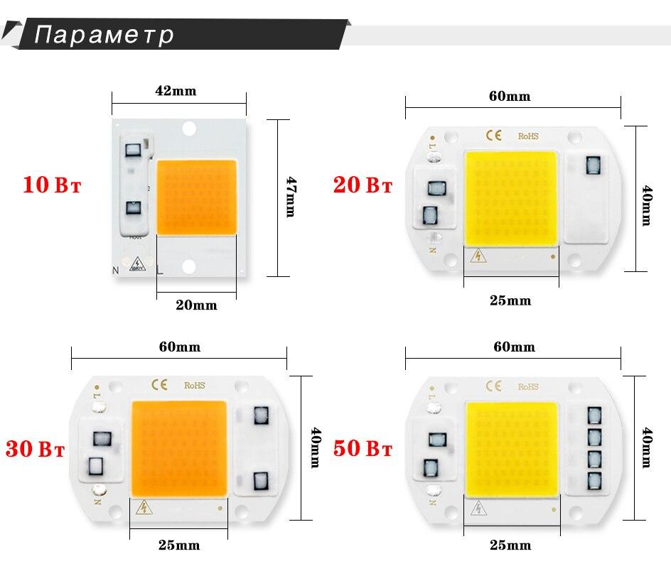 COB светодиодный светильник чип 50 Вт 30 Вт 20 Вт 10 Вт AC 220 В 240 В COB светодиодный светильник без необходимости драйвер Светодиодный светильник прожектор