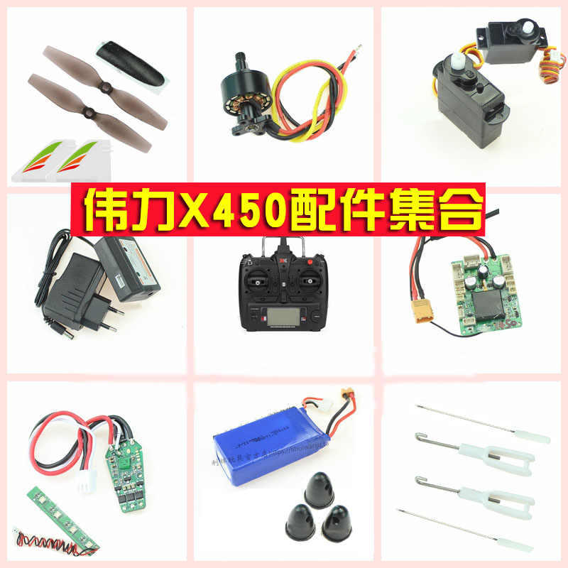 Wltoys XK X450 RC plane Spare parts blade motor servo Receiver ESC charger remote nut Pull rod Vertical tail Light Cover etc