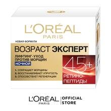 """L'Oreal Paris Ночной крем для лица """"Возраст эксперт 45+"""", против морщин, лифтинг-уход, 50 мл"""