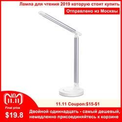 Светодиодная настольная лампа бизнес-офис light Touch control светильник для защиты глаз диммер USB Зарядка светодиодная настольная лампа 10 Вт 5