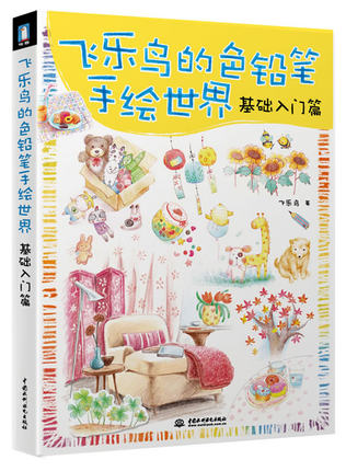 Chinese Color Pencil Hand-painted World: A Basic Introduction Painting Drawing Art Book