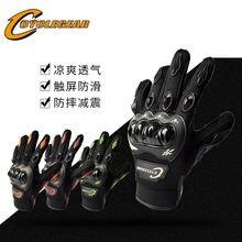 Мотоциклетные перчатки защитные с закрытыми пальцами для езды