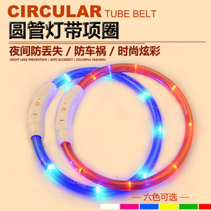LED Strip Pet Collar Color Tube Charging Dog Harness-Tailor