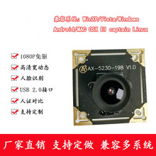 USB Strong Backlight Photo Witness Comparison 1080P HD Camera Face Recognition Wide Dynamic Camera Module