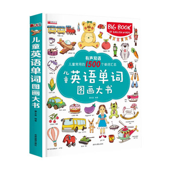 Children's English Word Picture Book English Word Audio Picture Book Daily Situation Children's Bilingual Learning Books smith english for careers audio cassettes 2ed