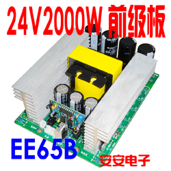 24V2000W High Frequency Front Module High Power Inverter Booster PlateEE65B Magnetic Core Transformer