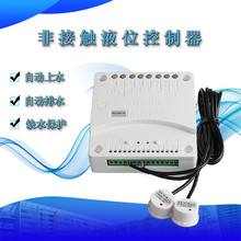 Fully Automatic Water Level Controller Water Tank Tower Fish Tank Switch Non-Contact Liquid Level Controller Water Level(China)