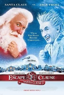 圣诞老人3