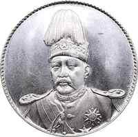 China Yuan Shi Kai Hung Hsien regide medalla de plata firmada L.GIORGI 1916 Cupronickel Moneda de copia chapada en plata