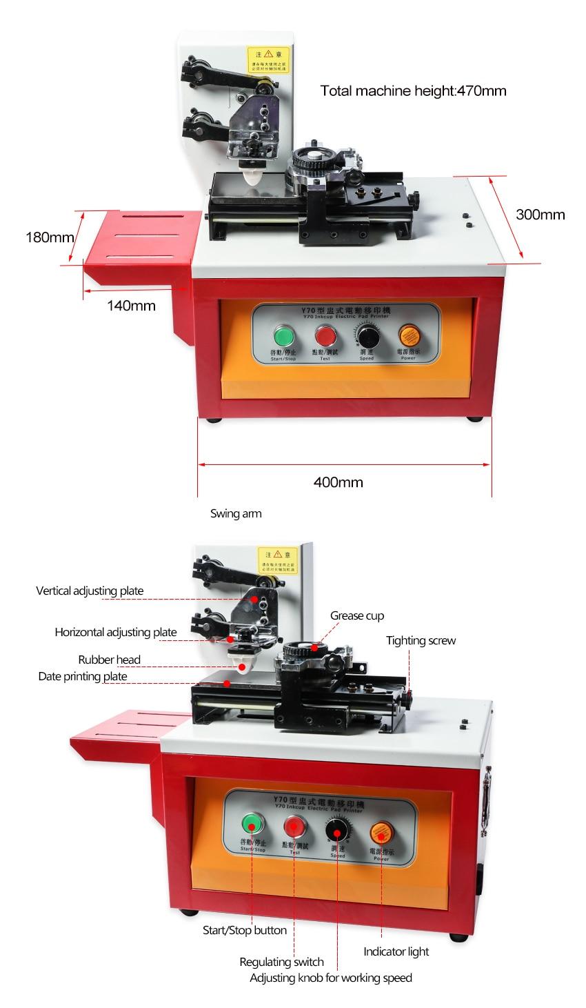 Y70型移印机_04