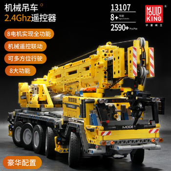 MOC Technic Series 42009 Car Compatible With Lepined 20004 APP Motor Power Mobile Crane Mk II Model Building Blocks Bricks Toys 20004 app rc technic series car motor power mobile crane mk ii model building blocks bricks compatible with 42009 toys kids gift