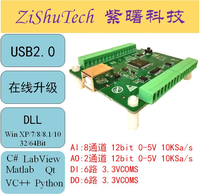 USB3212 Data Acquisition Card 8 Channels 12-bit AD 2 Channels 12-bit DA 6 Channels DIO LabviewPythonC #