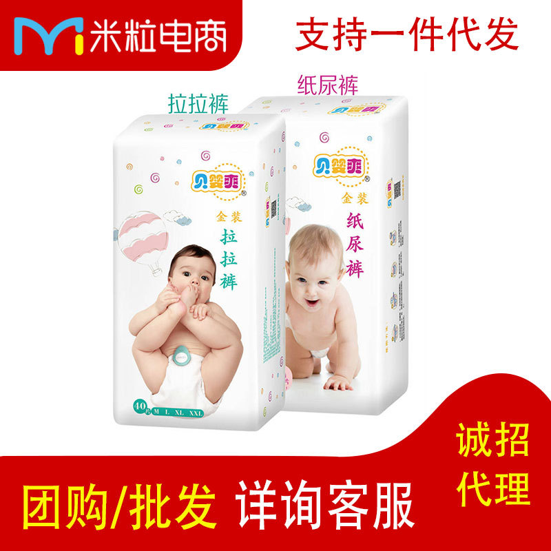 Pull Up Diaper Diapers Bei Ying Shuang Baby Newborn Babies' Paper Diaper Ultrathin Breathable Soft Baby Diapers S/M/L