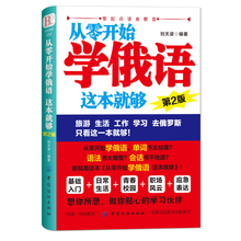 Russian Getting Started Self-study Textbook Russian Vocabulary Learning Self-study Russian Vocabulary  Learning Russian Books rozakis vocabulary for dummies